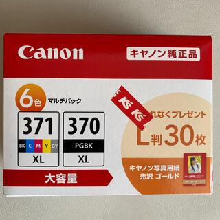 キヤノン(Canon)のCanonプリンタインク 371(その他)