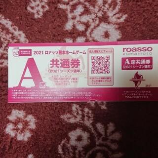 2021年ロアッソ熊本ホームゲームチケットA席共通券2枚セット(サッカー)