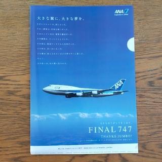 エーエヌエー(ゼンニッポンクウユ)(ANA(全日本空輸))のANA B747 FINAL JUMBO退役記念セット【貴重品】(航空機)