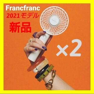 フランフラン(Francfranc)の新品2021年モデルフレ ハンディファン×2 ホワイト フランフラン 卓上扇風機(扇風機)