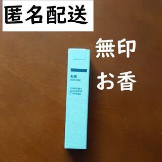 MUJI (無印良品) - ☆新品未開封☆無印 お香 ひのきの香り12本入り/スティックタイプ