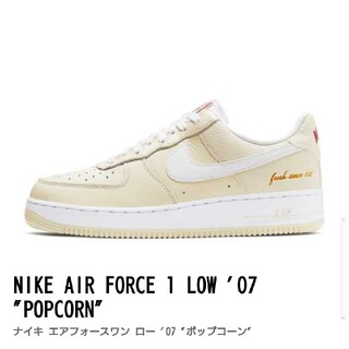 """ナイキ(NIKE)のNIKE AIR FORCE 1 LOW '07 """"POPCORN""""(スニーカー)"""