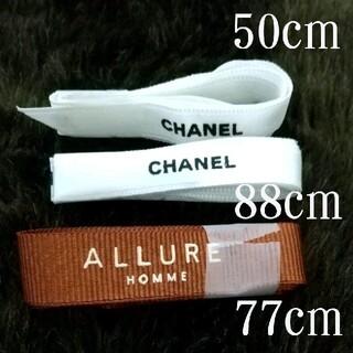 シャネル(CHANEL)のCHANEL アリュール リボン 3本セット(ラッピング/包装)