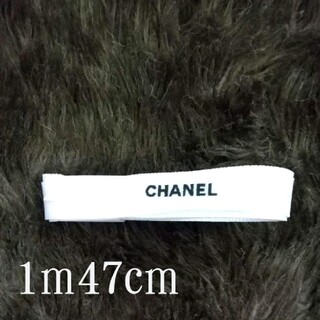 シャネル(CHANEL)のCHANEL リボン 1m47cm(ラッピング/包装)