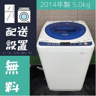 パナソニック(Panasonic)の2014年製 5.0kg 洗濯機 NA-FS50H6【地域限定配送無料】(洗濯機)