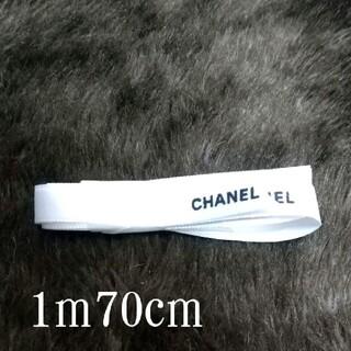 シャネル(CHANEL)のCHANEL リボン 1m70cm(ラッピング/包装)
