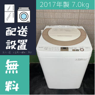 SHARP - 2017年製 7.0kg 洗濯機 SHARP ES-GE7A【地域限定配送無料】
