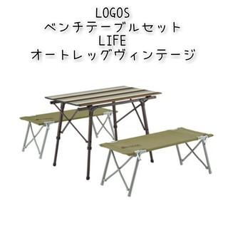 LOGOS - ロゴス ベンチテーブルセットLIFEオートレッグヴィンテージ