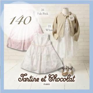 タルティーヌ エ ショコラ(Tartine et Chocolat)の新品未使用【Tartine et Chocolat タルティーヌエショコラ 】(ワンピース)