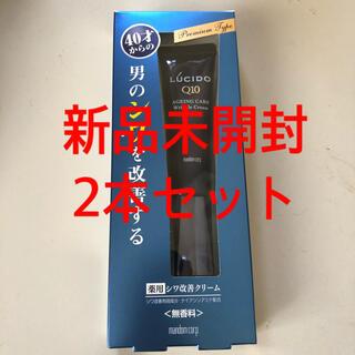 マンダム(Mandom)のルシード 薬用リンクルフォースクリーム(20g)2本(フェイスクリーム)