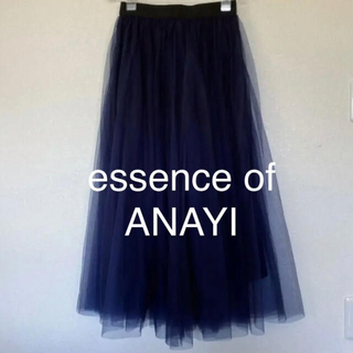 ANAYI - 美品 essence of ANAYI アナイ チュールロングスカート