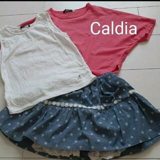 カルディア(CALDia)のCaldia カルディア 120 半袖Tシャツ ランニング スカートズボン(Tシャツ/カットソー)