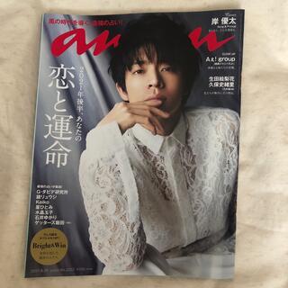 マガジンハウス - anan(アンアン) 2021年6/16号 No.2253