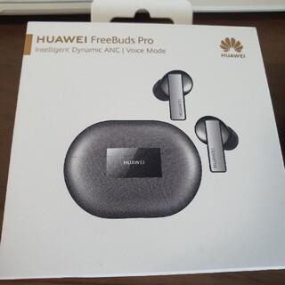 HUAWEI - HUAWEI FreeBuds Pro/シルバーフロスト