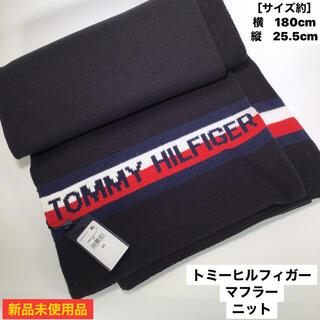 TOMMY HILFIGER - 新品 トミーヒルフィガー  ニットマフラー  ネイビー