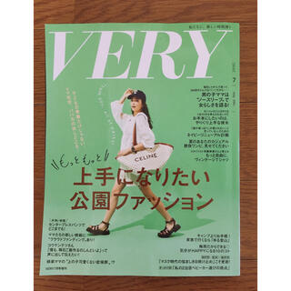 コウブンシャ(光文社)のVERY 2021年7月号(ファッション)