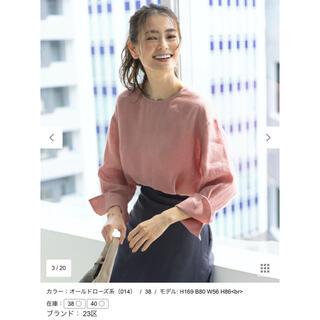 23区 - 新品 23区ONWARD リネンシャツ 38