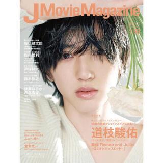ジャニーズ(Johnny's)のJ Movie Magazine 道枝駿佑(アート/エンタメ)