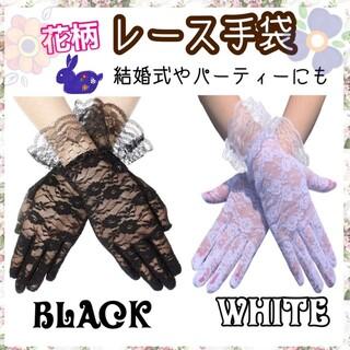 レース手袋 ホワイト ブラック ゴスロリ好きにはたまらない(小道具)