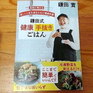 鎌田式健康手抜きごはん 医師が考える楽しく人生を送るための簡単料理(料理/グルメ)