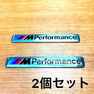 BMW - BMW  エンブレム M-Performance ステッカー シルバー 2個