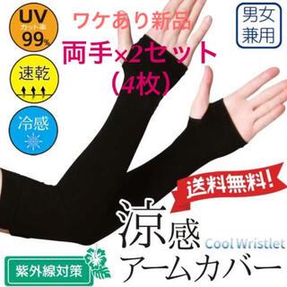 送料無料!ワケあり新品 【アームカバー×2セット(4本)】紫外線 UVカット