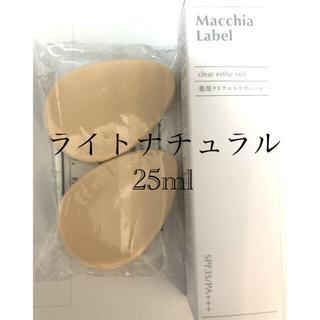 マキアレイベル(Macchia Label)のマキアレイベル薬用クリアエステヴェール美容液ファンデーション ライトナチュラル(ファンデーション)