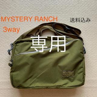 ミステリーランチ(MYSTERY RANCH)のミステリーランチ 3wayブリーフケース(ショルダーバッグ)