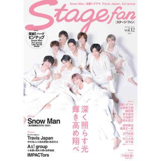 ジャニーズ(Johnny's)のStagefan ステージファン  vol.12 SnowMan(音楽/芸能)
