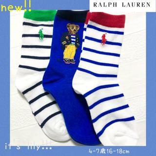 ラルフローレン(Ralph Lauren)の春カラー 激レア  ラルフローレン 4-7歳 靴下 ポロベア(靴下/タイツ)
