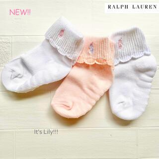 ラルフローレン(Ralph Lauren)のベビー靴下 春夏に 可愛い ラルフローレン 靴下 6-12ヶ月(靴下/タイツ)