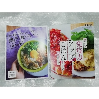 【付録のみ・2冊セット】 レシピBOOK (LEE6月, ESSE7月より)(料理/グルメ)
