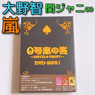 嵐 - 0号室の客 DVD-BOX1 美品! 嵐 大野智 関ジャニ∞ 横山裕 安田章大