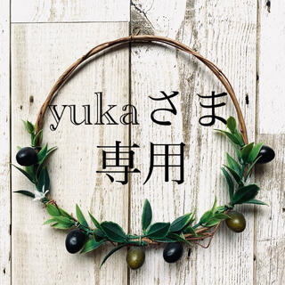 yukaさま専用(カード/レター/ラッピング)