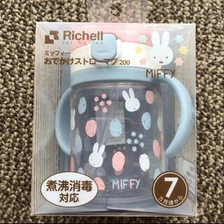 Richell - 新品未使用 リッチェル Richell ミッフィー おでかけストローマグ 200