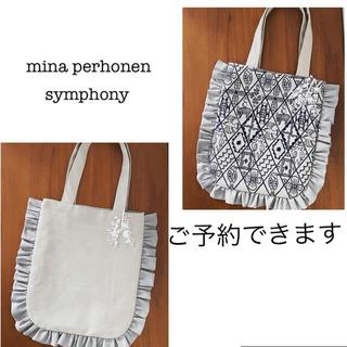 mina perhonen - フリフリトートバック ミナペルホネン(マリメッコ 刺繍好きな方に)