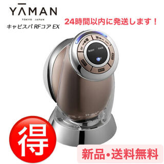 ヤーマン(YA-MAN)の新品 キャビスパRFコア EX 家庭用キャビテーション ボディケア(ボディケア/エステ)