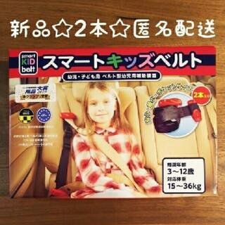 新品☆スマートキッズベルト☆2本