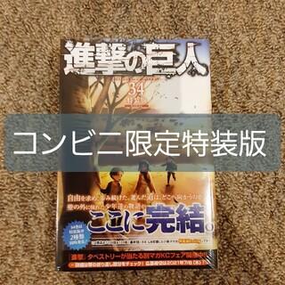 コウダンシャ(講談社)の進撃の巨人 ending 34 コンビニ限定特装版 1冊(少年漫画)