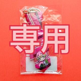 最終sale!! 鬼滅の刃 ぎゅぎゅっとネクタイキーホルダー 甘露寺蜜璃(キャラクターグッズ)