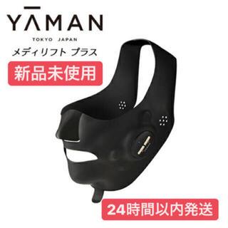 ヤーマン(YA-MAN)の【新品】メディリフト プラス ゲル付き(フェイスケア/美顔器)