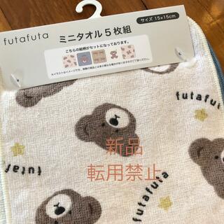 フタフタ(futafuta)の新品 バースデイ くま ミニタオル 5枚セット(タオル/バス用品)