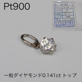 Pt900 ダイヤモンド0.141ct 一粒 ダイヤモンドチャーム トップ(チャーム)