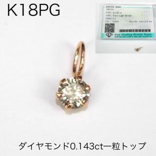 K18PG ダイヤモンド0.143ct 一粒 ダイヤモンドチャーム トップ(ネックレス)
