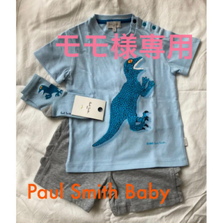 Paul Smith - Paul Smith Baby 恐竜 3点セット セットアップ 靴下