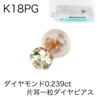 K18PG 18金ピンクゴールドダイヤモンド0.239ct 一粒ピアス 片耳(ピアス)