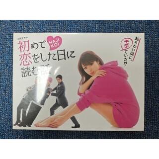 初めて恋をした日に読む話 DVD-BOX 6枚組