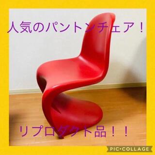【Panton Chair】パントンチェア赤リプロダクト
