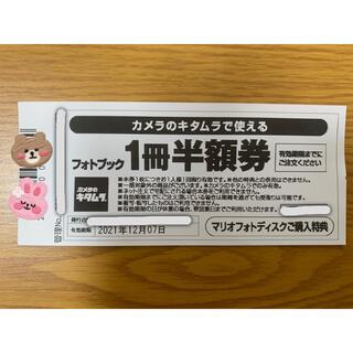 カメラのキタムラ フォトブック1冊半額券(その他)
