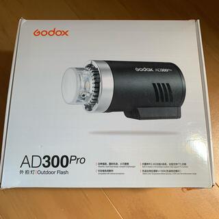 AD300pro 大光量 Godox(ストロボ/照明)